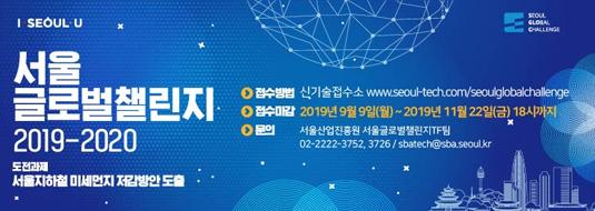 서울글로벌챌린지 2019-2020(~11.22)