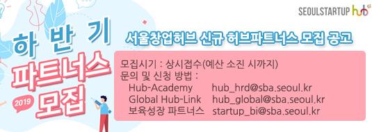 2019 서울창업허브 신규 허브파트너스 모집 공고 (수시)