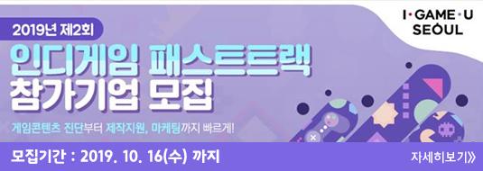 2019 제2회 인디게임 패스트트랙 참가기업 모집(2019.10.16까지)