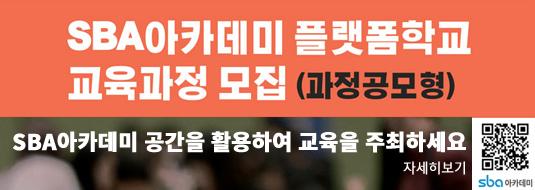 SBA아카데미 플랫폼학교 교육과정 모집(연중상시모집)