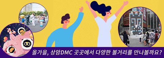 DMC 즐길거리