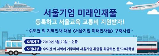서울기업 미래인재풀 구축사업 신청자 모집(연중상시모집)