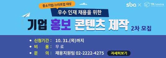 2019 채용홍보 상세페이지 제작 사업 참여기업 모집(~10.31)