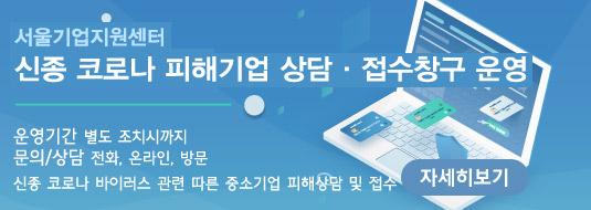 [서울기업지원센터] 신종 코로나 피해기업 상담·접수창구 운영