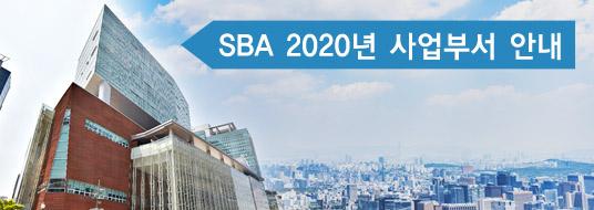 조직개편에 따른 SBA 2020년 사업부서 안내