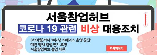 서울창업허브 코로나 관련