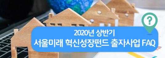 서울미래 혁신펀드 FAQ