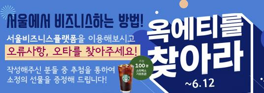 서울비즈니스플랫폼 오픈이벤트(~6.12)