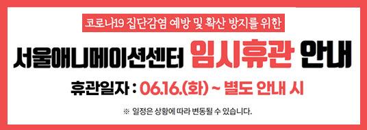 애니센터 임시휴관(~별도안내시)