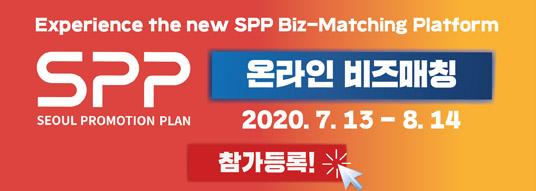 SPP2020 온라인 비즈매칭(~8.14)