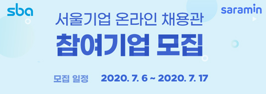 서울기업(~7.17)
